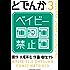 とでんか(3) (カドカワデジタルコミックス)