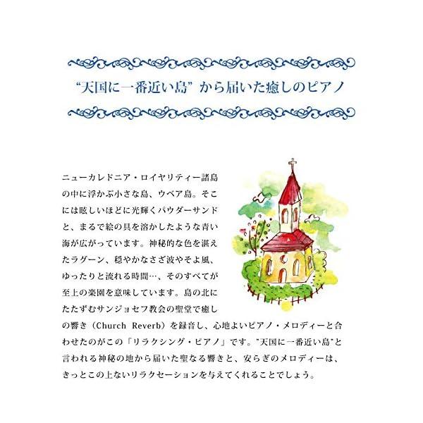 リラクシング・ピアノ~ベスト ディズニー・コレ...の紹介画像5