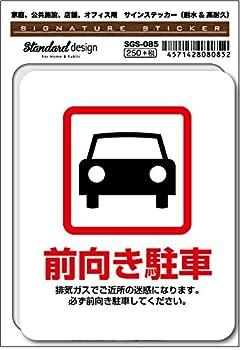 SGS-085 サインステッカー 前向き駐車 (識別・標識 ・注意・警告ピクトサイン・ピクトグラムステッカー)