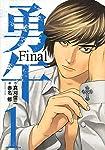 勇午 Final(1) (KCデラックス イブニング)