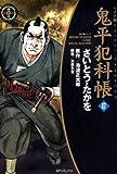 鬼平犯科帳 47巻 (SPコミックス)