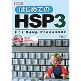 はじめてのHSP3 (I・O BOOKS)