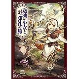 送魂の少女と葬礼の旅 コミック 1-5巻セット