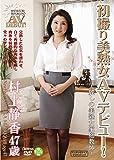 初撮り美熟女AVデビュー!  〜麗しの美熟女家庭教師〜(AHO-06) [DVD]