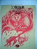 幻獣辞典 (1974年)