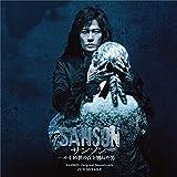 舞台『サンソン-ルイ16世の首を刎ねた男-』オリジナル・サウンドトラック