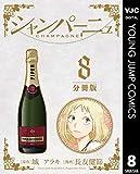 シャンパーニュ 分冊版 8 (ヤングジャンプコミックスDIGITAL)