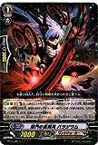 【 カードファイト!!ヴァンガード】 獄門の星輝兵 パラジウム C《 絶禍繚乱 》 bt13-081