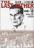 THE LAST FATHER山口組三代目 4 (トクマコミックス)