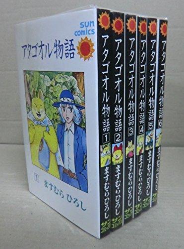 アタゴオル物語 全6巻 完結セット 【コミックセット】