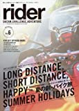 rider (ライダー) vol.6 [雑誌] (オートバイ 2016年7月号臨時増刊)