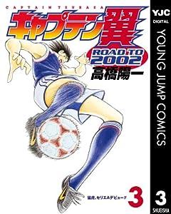 キャプテン翼 ROAD TO 2002 3 (ヤングジャンプコミックスDIGITAL)