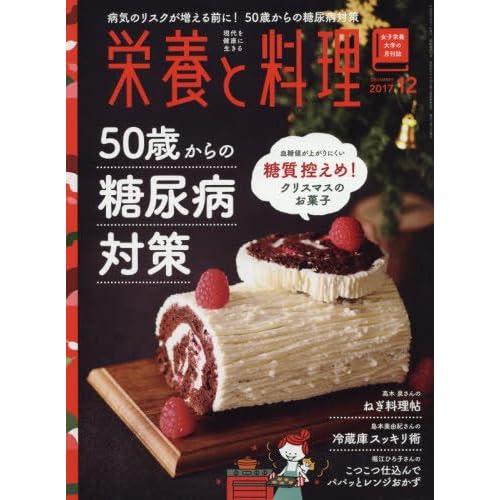栄養と料理 2017年 12 月号 [雑誌]