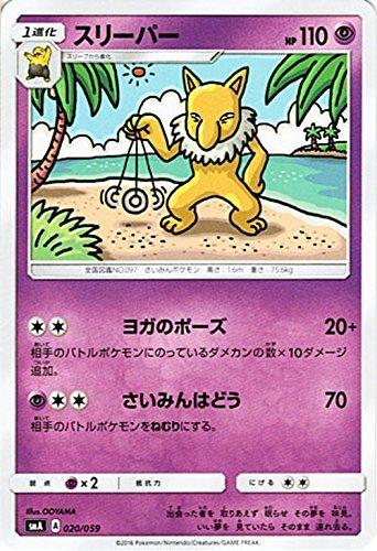 ポケモンカードゲーム サン&ムーン スリーパー/スターターセット(PMSMA)/シングルカード