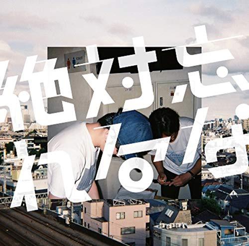 アイスクリームポップアップトゥギャザー feat. 恋汐りんご(バンドじゃないもん!)