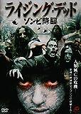 ライジング・デッド ゾンビ降臨 [DVD]