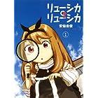 リューシカ・リューシカ 1 (ガンガンコミックスONLINE)