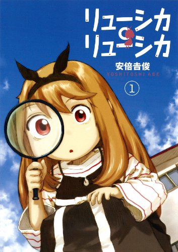 リューシカ・リューシカ 1 (ガンガンコミックスONLINE)の詳細を見る