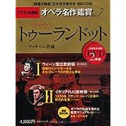 トゥーランドット TURANDOT - DVD決定盤オペラ名作鑑賞シリーズ 7 (DVD2枚付きケース入り) プッチーニ作曲