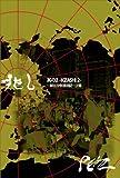 兆し 其の2-KIZASHI 2- 〜獣五少年漂流記〜上巻