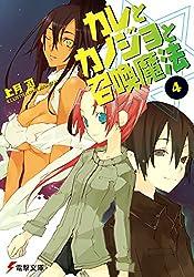 カレとカノジョと召喚魔法(4) (電撃文庫)