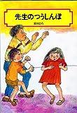 先生のつうしんぼ (偕成社文庫 (2077)) 画像