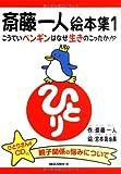 斎藤一人絵本集 1 こうていペンギンはなぜ生きのこったのか[CD付]