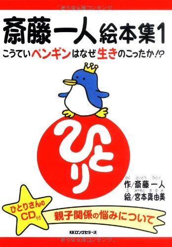 斎藤一人絵本集 1 こうていペンギンはなぜ生きのこったのか[CD付]の詳細を見る