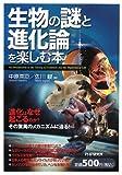 生物の謎と進化論を楽しむ本 / 佐川 峻 のシリーズ情報を見る