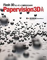 Papervision(ヘ゜ーハ゜ーウ゛ィシ゛ョン)3D入門 (XK BOOKS for developers)