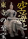 空海と東寺の至宝[DVD]