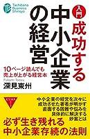 入門 成功する中小企業の経営 (たちばなビジネス新書)