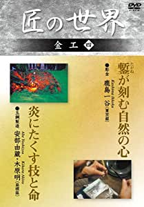 匠の世界 金工 4 彫金:鹿島一谷、玉鋼製造:安部由蔵・木原 明 [DVD]
