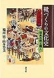 靴づくりの文化史―日本の靴と職人