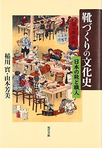 靴づくりの文化史―日本の靴と職人の詳細を見る