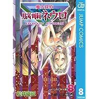 魔人探偵脳噛ネウロ モノクロ版 8 (ジャンプコミックスDIGITAL)