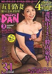 That's DAN 2019年 02 月号 [雑誌]