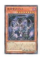 怨邪帝ガイウス ノーマルパラレル 遊戯王 闇黒の呪縛 sr06-jp008