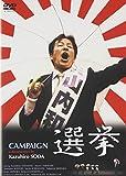 選挙[DVD]