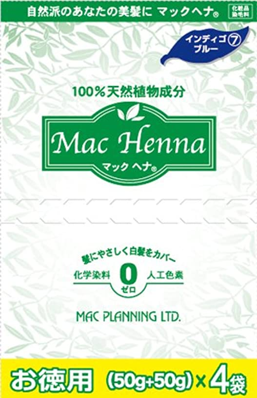 主流エーカー発生器天然植物原料100% 無添加 マックヘナ お徳用(インディゴブルー)-7 400g(50g+50g)×4袋  2箱セット
