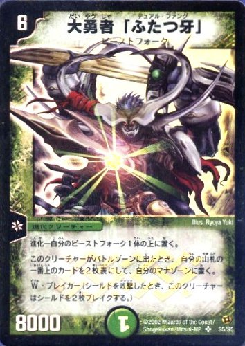 デュエルマスターズ【DM-02】大勇者「ふたつ牙」 スーパーレア S5/S5