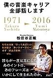 「僕の音楽キャリア全部話します: 1971/Takuro Yoshida―...」販売ページヘ