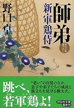 師弟 新・軍鶏侍 (祥伝社文庫)