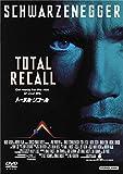 トータル・リコール[DVD]
