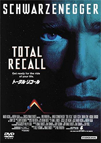 トータル・リコール [DVD]
