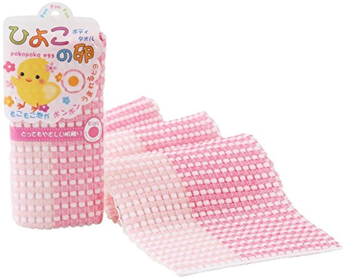 討論防水エゴイズムひよこの卵 ボディタオル ピンク