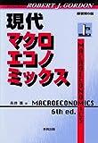 現代マクロエコノミックス〈上〉