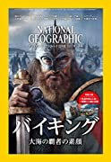 NATIONAL GEOGRAPHIC (ナショナル ジオグラフィック) 日本版 2017年 3月号 [雑誌]