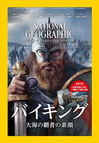 NATIONAL GEOGRAPHIC (ナショナル ジオグラフィック) 日本版 2017年 3月号 [雑誌]の詳細を見る