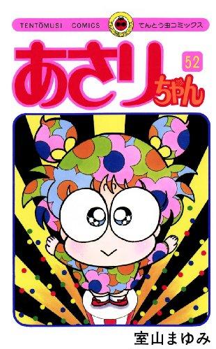 あさりちゃん(52) (てんとう虫コミックス)